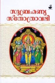 Subrahmannya Sthothravali (Paperback)