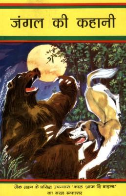 Buy Jungle Ki Kahani: Book