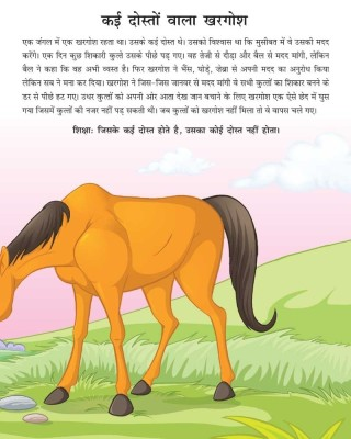 short stories in hindi with moral and pictures