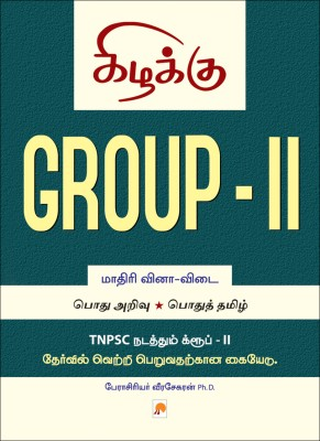 Tnpsc group 2 2015 preliminary exam model question paper