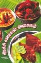 Aachi Samayal (Asaivam): Book