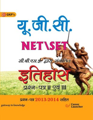 Guide UGC NET/SET HISTORY Paper II & III (Hindi) price comparison at Flipkart, Amazon, Crossword, Uread, Bookadda, Landmark, Homeshop18