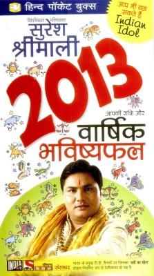 aapki rashi aur varshik bhavishyaphal 2013 hindi book best price rs