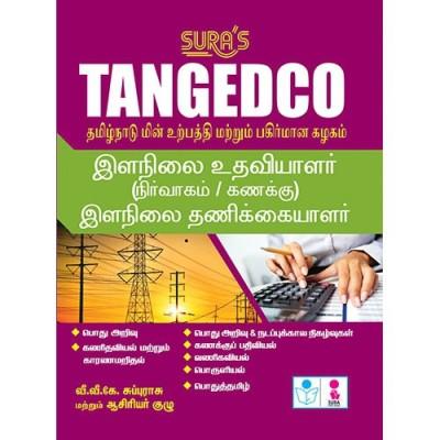 TNEB Tangedco Junior Assistant (Administration/Accounts) Junior Auditor Exam Books price comparison at Flipkart, Amazon, Crossword, Uread, Bookadda, Landmark, Homeshop18