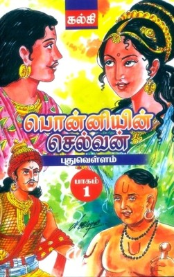 Ponniyin Selvan - Part 5 by Kalki