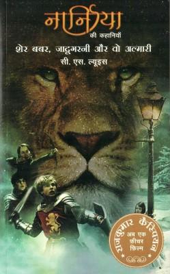 Buy Narnia Ki Kahania sher Babar, Jadugarni Aur wo Almari (lion The Witch& The Wardrobe): Book