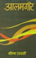 Alamagira 1. samskarana Edition: Book