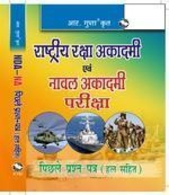 Buy NDA/NA Previous Solved Papers (Hindi): Book