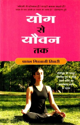 Buy Yog Se Yovan Tak (Hindi): Book