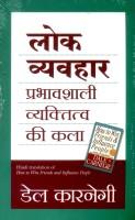 Lok Vyavahar: Book