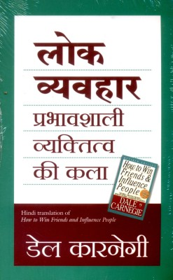 Buy Lok Vyavahar (Hindi): Book