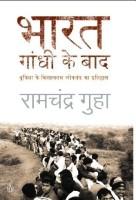 Bharat Gandhi Ke Baad: Book
