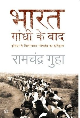 Buy Bharat Gandhi Ke Baad: Book