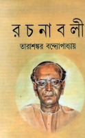 Tarasankar Rachanavali Vol. 20 (Bengali): Book