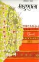 Madhushala: Book