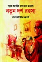Notun Doshti Rahasya: Book