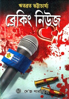 Buy Breaking News (Bengali): Book