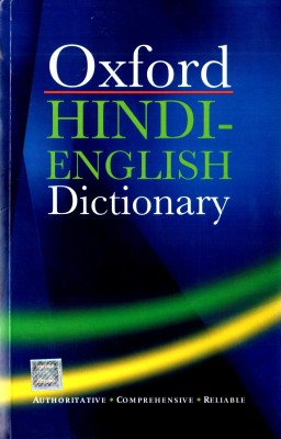 Buy OXFORD HINDI-ENGLISH DICTIONARY 1st Edition: Book