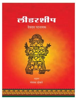 Leadership (Hindi) price comparison at Flipkart, Amazon, Crossword, Uread, Bookadda, Landmark, Homeshop18