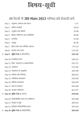 Taiyari Karein JEE Main Ganit Ki Keval 40 Dino Mein (Hindi) price comparison at Flipkart, Amazon, Crossword, Uread, Bookadda, Landmark, Homeshop18