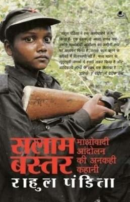 Salaam Bastar: Maobadi Andolan Ki Ankahi Kahani (Hindi)