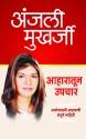 Aaharatun Upchar: Book