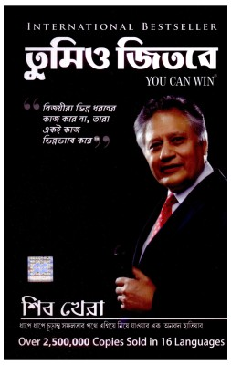 Buy You Can Win (Bengali) 1st Edition: Book