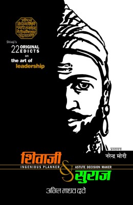 Buy Shivaji And Suraj: Book