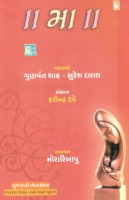 MA (Gujarati): Book