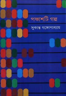 Buy PANCHASTI GALPA (SUKANTA): Book