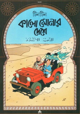les aventures de tintin collection complete pdf french