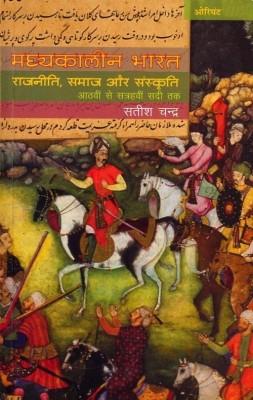 Madhyakaleen Bharat - Rajniti, Samaj Aur Sanskriti PB (Hindi) price comparison at Flipkart, Amazon, Crossword, Uread, Bookadda, Landmark, Homeshop18