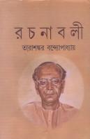 Tarasankar Rachanavali Vol. 13: Book