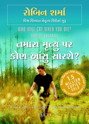 Buy Who Will Cry When You Die? (Gujarati) 1st Edition: Book
