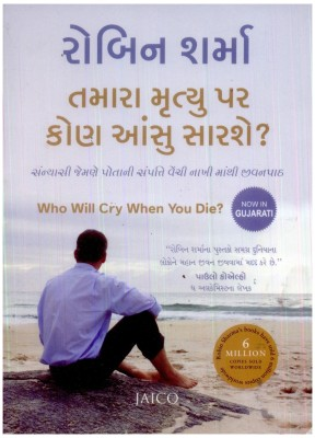 Buy Who Will Cry When You Die? (Gujarati): Book