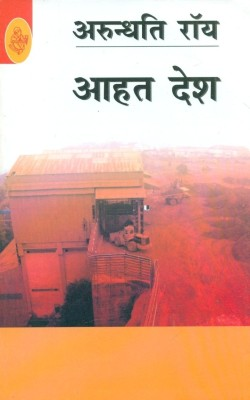 Buy Aahat Desh (Hindi): Book