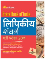State Bank of India Lipikiya Samvarg Bharti Pariksha 2014 6th Edition: Book