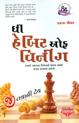 Buy Habit Of Wining (Jitvani Tev) (Gujarati): Book