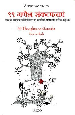 99 Thoughts On Ganesha (Hindi) price comparison at Flipkart, Amazon, Crossword, Uread, Bookadda, Landmark, Homeshop18
