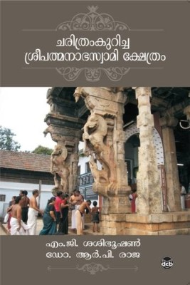CHARITHRAM KURICHA SREEPADMANABHASWAMI KSHETHRAM price comparison at Flipkart, Amazon, Crossword, Uread, Bookadda, Landmark, Homeshop18