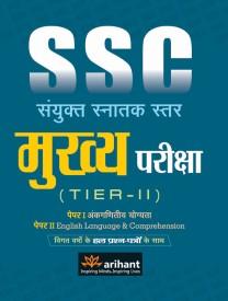SSC Sanyukt Snatak Star Mukhya Pariksha (Tier - 2) 4th Edition (Paperback)