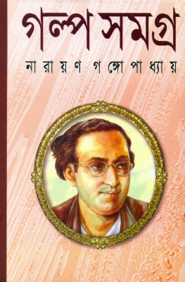 Galpa Samagra Akhanda (Bengali) price comparison at Flipkart, Amazon, Crossword, Uread, Bookadda, Landmark, Homeshop18