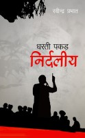 Dharati Pakad Nirdaliya: Book