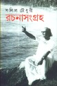 SALIL CHOWDHURY : RACHANASAMAGRAHA (VOL. I): Book