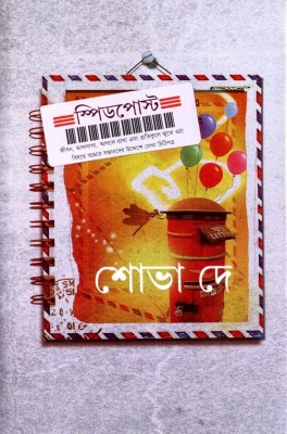 Buy Speedpost (Bengali): Book