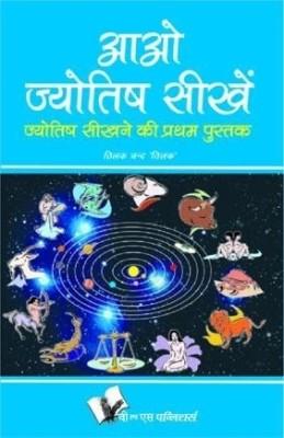 free download ank jyotish software