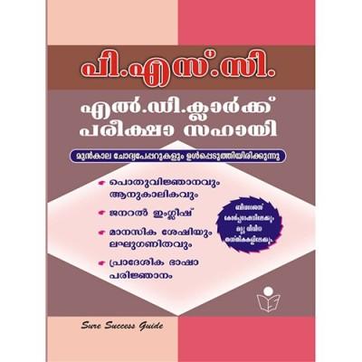 Kerala PSC LDC Pareeksha Sahayi Exam Book price comparison at Flipkart, Amazon, Crossword, Uread, Bookadda, Landmark, Homeshop18