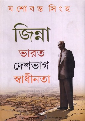Buy Jinnah : Bharat Deshbhag Swadhinata (Bengali): Book