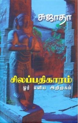 Buy Silappathikaram Oor Eliya Arimugam: Book