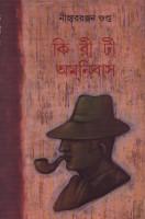 Kiriti Omnibus Vol. 2: Book